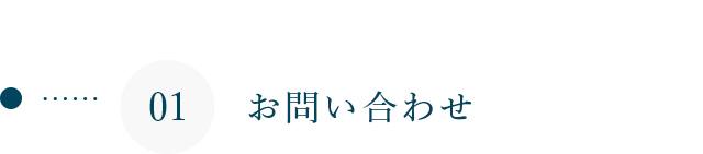 01 お問い合わせ