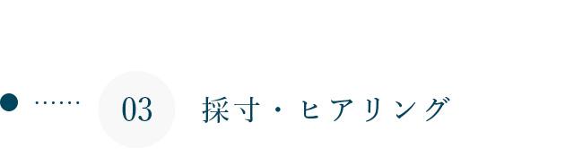 03 採寸・ヒアリング