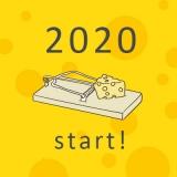 2020年のはじまりです