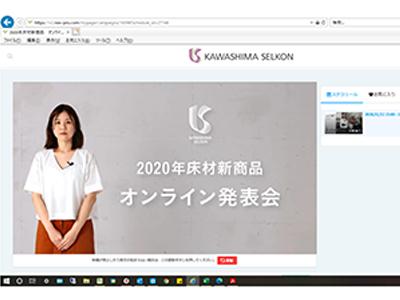 オンライン発表会レポート